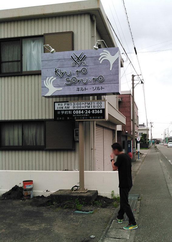 Kiruto-Soruto看板3