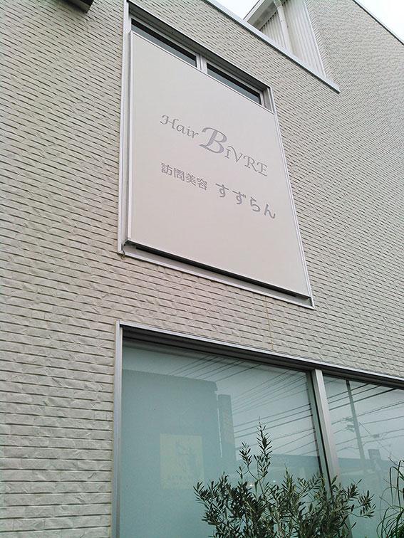 BIVRE5.jpg