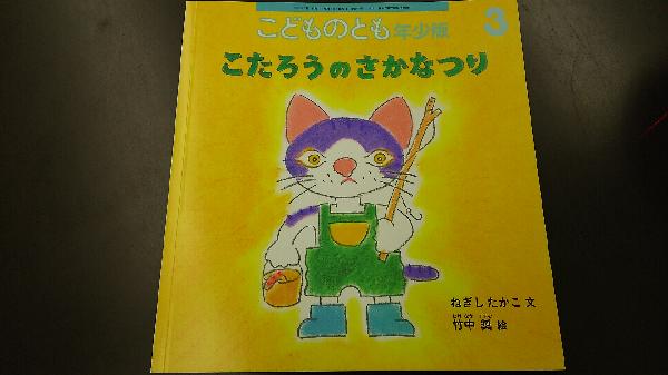 ブログ用猫絵本表