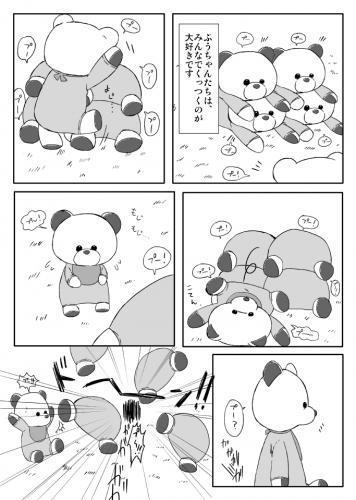 bo-ぷうちゃんのくに本文0003