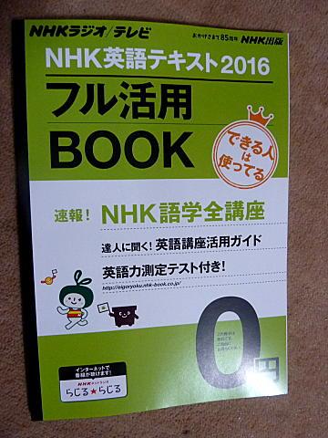 NHKClassGuide2016