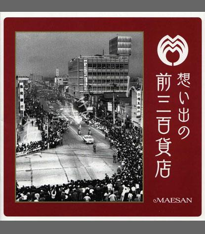 前橋昭和博覧会06
