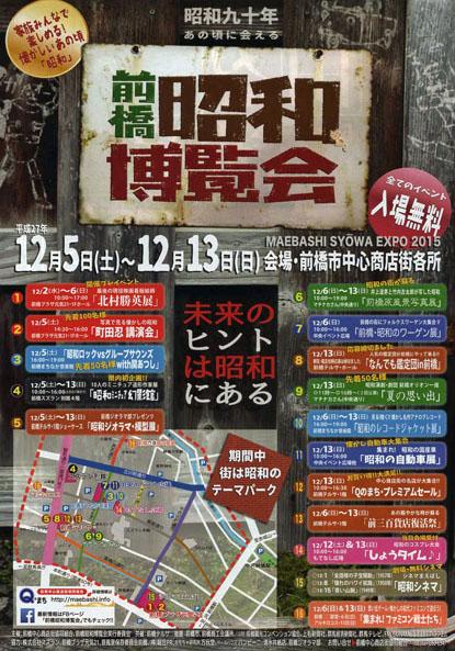 前橋昭和博覧会01