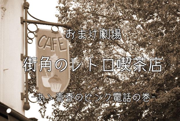 街角のレトロ喫茶店13