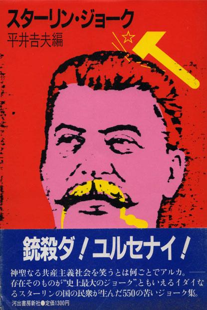 stalin211.jpg