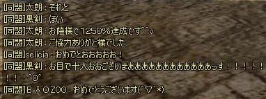 太郎さんおめでとおおございます^0^1