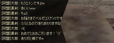 太郎さんベルゼ1