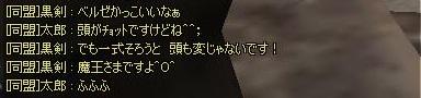 太郎さんベルゼ3