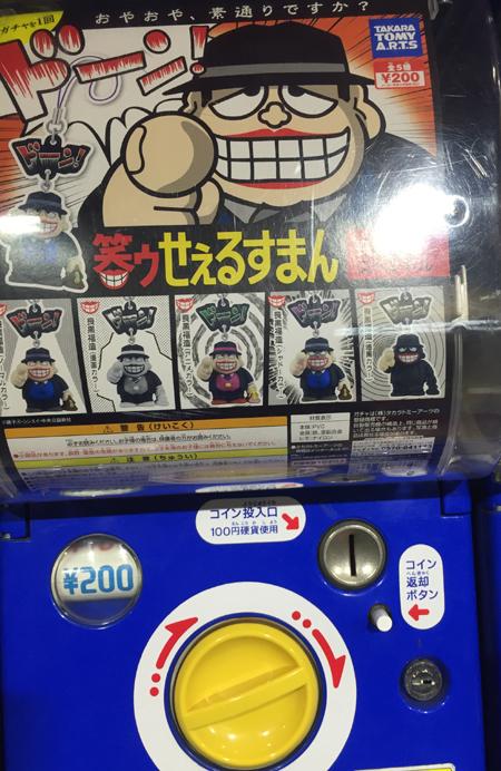 喪黒ガチャ1