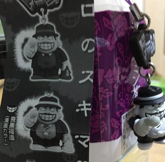 喪黒ガチャ3