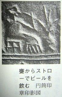 古代のビールP1090591