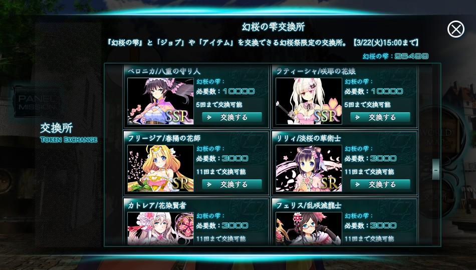 幻桜祭交換品