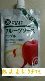 西友 みなさまのお墨付き フルーツソース りんご 画像