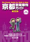 京都散策乗物表紙1603-thumb-200x283-371
