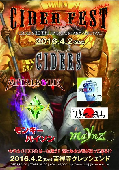 Cider Fest