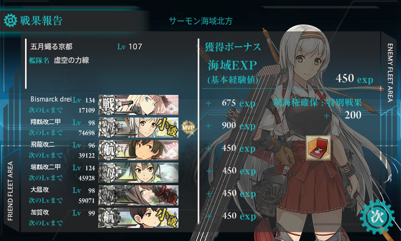 KanColle-160220-23190857.png