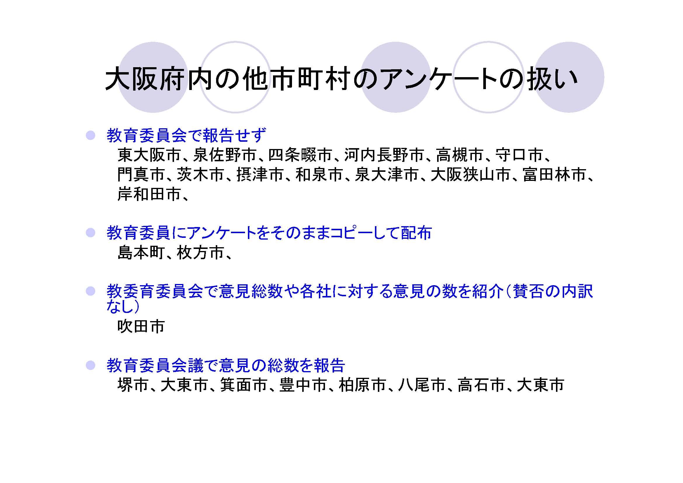 3-7_ページ_4