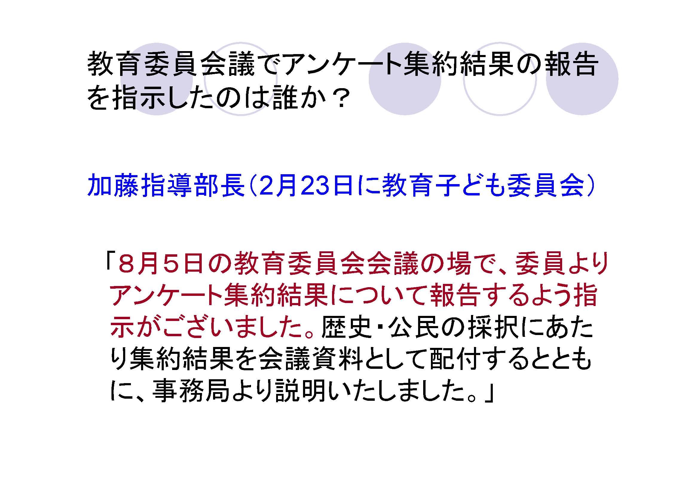 3-7_ページ_5