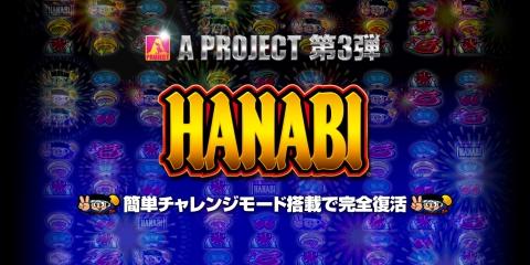 HANABI_201602172315004f3.jpg