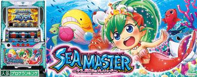 seamaster-m.jpg