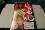 新幹線旅10