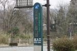 国営備北丘陵公園2