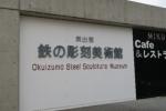 鉄の彫刻美術館1