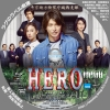 HERO_MOVIE2015_R_BD