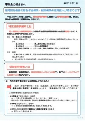 2016-8パート保険拡大1