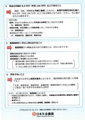 2016-8パート保険拡大2