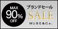 ポイントタウン MUSE&Co.(ミューズコー) 無料会員登録 で35円ゲット!