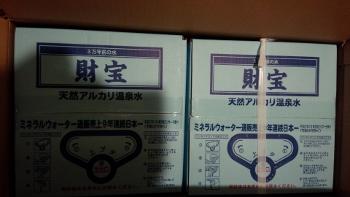 ポイントタウン 【100%還元】天然ミネラルウォーター財宝(10L×2) が届きましたー!