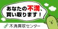 ポイントインカム 「不満買取センター」に登録して100円ゲット!