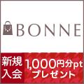 げん玉 BONNE(ボンヌ) 無料会員登録でお小遣いゲット!