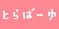 ポイントインカム 「転職・求人情報を探すならとらばーゆ 」で50円のお小遣いゲット!