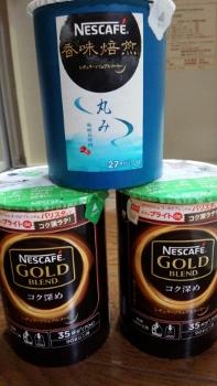 モラタメ 「ネスカフェ ゴールドブレンド コク深め」が届きましたー!
