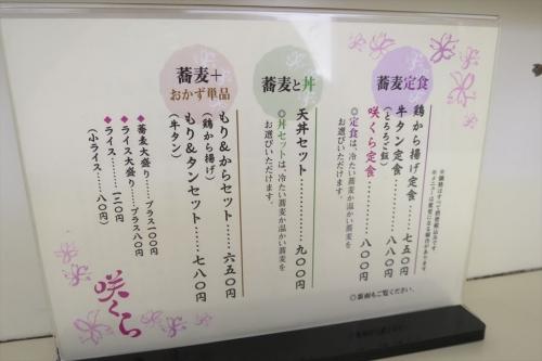 咲くら (2)_R