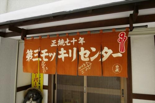 第三モッキリセンター (1)_R