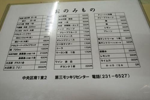 第三モッキリセンター (5)_R