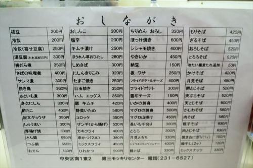 第三モッキリセンター (10)_R