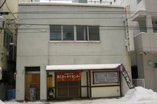 第三モッキリセンター (15)_R