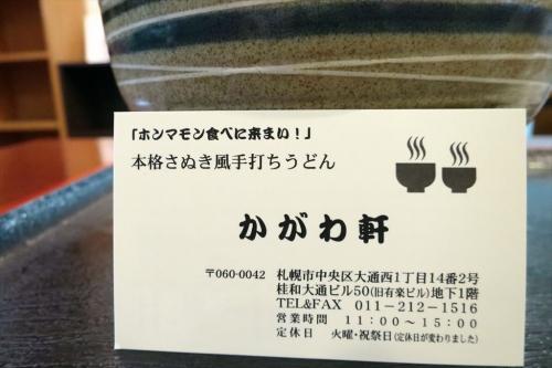 かがわ軒④ (7)_R