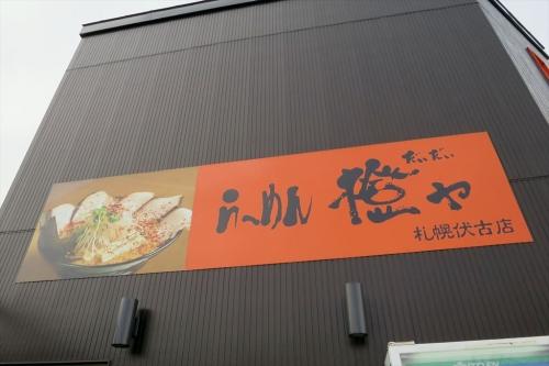 橙ヤ② (1)_R