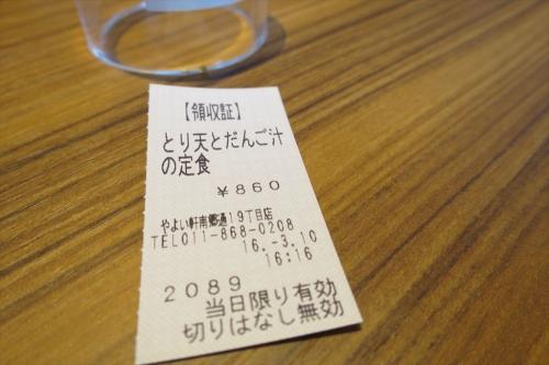 やよい軒 (15)_R