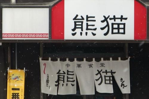 熊猫㉔ (1)_R