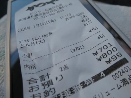 かつや③ (6)_R