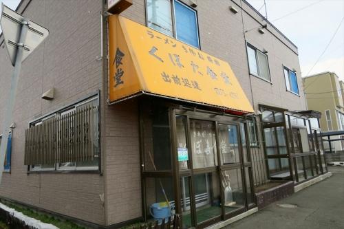 くぼた食堂⑤ (1)_R