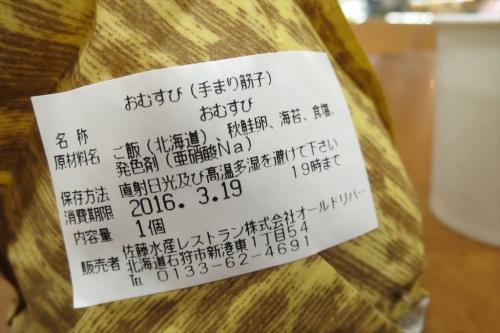 佐藤水産③ (12)_R