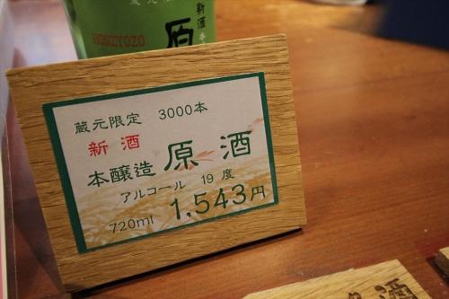 国稀酒造 (35)_R