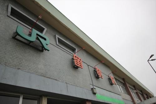 留萌駅 (2)_R